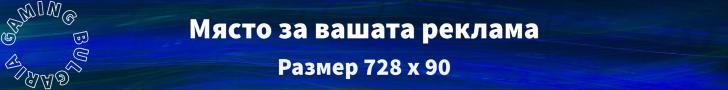 Gaming Bulgaria